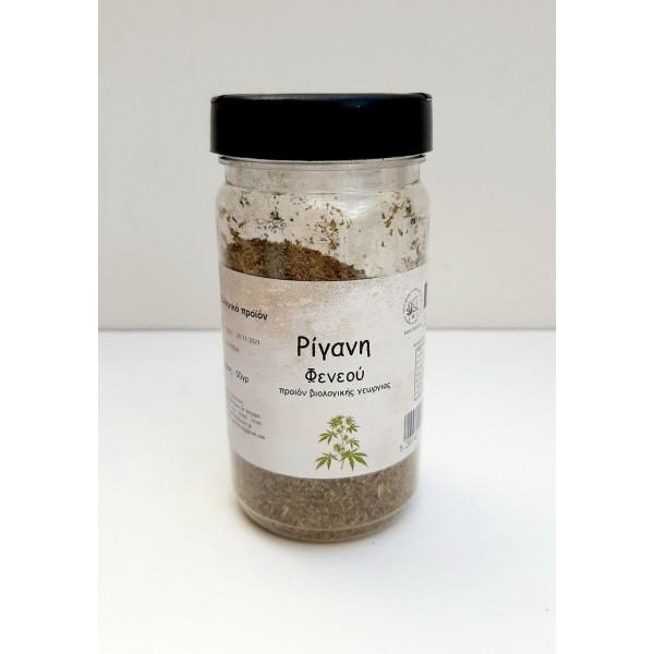 Ρίγανη ΒΙΟ σε βάζο 50γρ Μπαχαρικά Βιολογικά Προϊόντα - biovlastos.gr