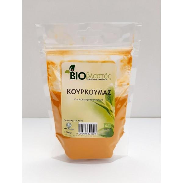 Κουρκουμάς (Σκόνη) ΒΙΟ σακουλάκι 100γρ Μπαχαρικά Βιολογικά Προϊόντα - biovlastos.gr